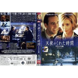 天使のくれた時間 デラックス版|中古DVD|disk-kazu-saito