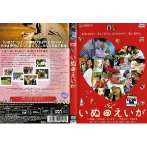 いぬのえいが [伊東美咲/宮崎あおい]|中古DVD|disk-kazu-saito