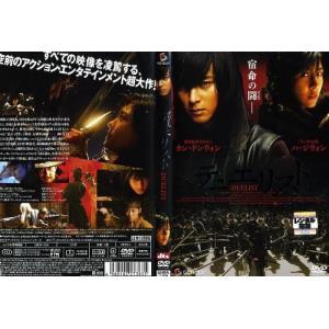 デュエリスト DUELIST (2005年) [カン・ドンウォン/ハ・ジウォン] 中古DVD [H] disk-kazu-saito