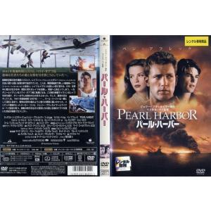 PEARL HARBOR パール・ハーバー (2枚組)|中古DVD|disk-kazu-saito