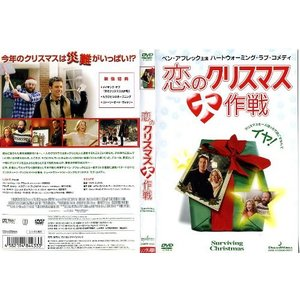 恋のクリスマス大作戦|中古DVD|disk-kazu-saito