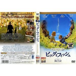 ビッグフィッシュ コレクターズエディション|中古DVD|disk-kazu-saito