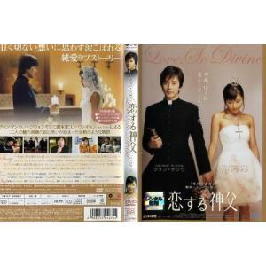 恋する神父 [クォン・サンウ/ハ・ジウォン ]|中古DVD|disk-kazu-saito