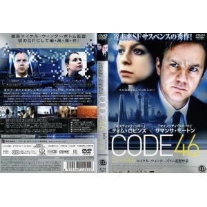 CODE46|中古DVD|disk-kazu-saito