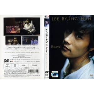 イ・ビョンホン ブレイブ|中古DVD|disk-kazu-saito
