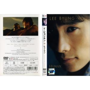 イ・ビョンホン ヒューマン|中古DVD|disk-kazu-saito