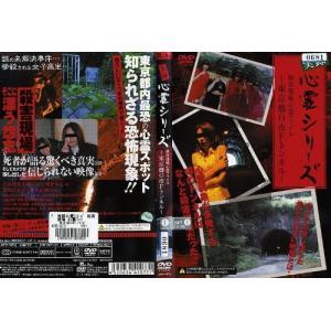 実録心霊シリーズ 殺害現場心霊ファイル〜東京都O市Fトンネル〜|中古DVD|disk-kazu-saito