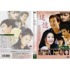 追憶 もういちど逢いたい… Vol.3(C) [字幕]|中古DVD|disk-kazu-saito