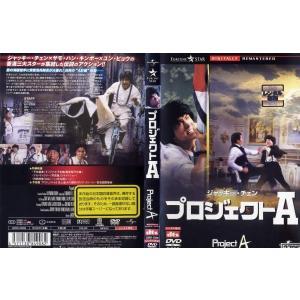 プロジェクトA|中古DVD [H]|disk-kazu-saito