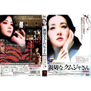 親切なクムジャさん デラックス版|中古DVD|disk-kazu-saito