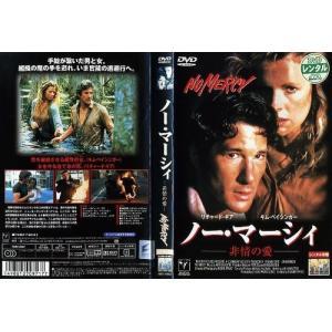 ノー・マーシィ 非情の愛 [字幕]|中古DVD|disk-kazu-saito