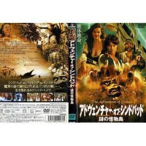 アドヴェンチャーオブシンドバッド 謎の怪物島 [ゼン・ゲスナー/ジョージ・ブザ]|中古DVD|disk-kazu-saito