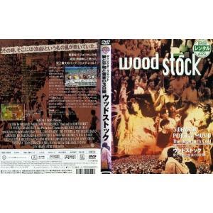 ウッドストック 愛と平和と音楽の3日間 ディレクターズカット [字幕]|中古DVD|disk-kazu-saito