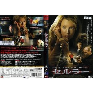 セルラー [キム・ベイシンガー]|中古DVD|disk-kazu-saito