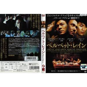 ベルベット・レイン|中古DVD|disk-kazu-saito