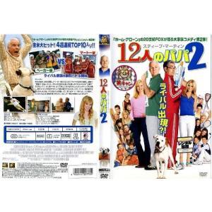 12人のパパ2|中古DVD|disk-kazu-saito