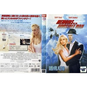 透明人間 MEMOIRS OF AN INVISIBLE MAN (1992年)|中古DVD|disk-kazu-saito
