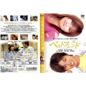 ベストフレンド bestfrienf [熊田曜子] 中古DVD disk-kazu-saito
