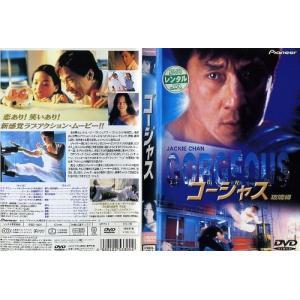 ゴージャス GORGEOUS [ジャッキー・チェン/スー・チー]|中古DVD|disk-kazu-saito
