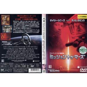 ミッション・トゥ・マーズ|中古DVD|disk-kazu-saito