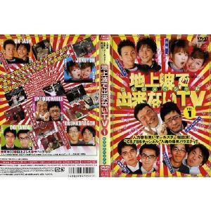 地上波で出来ないTV Vol.1 DVDスペシャル|中古DVD|disk-kazu-saito