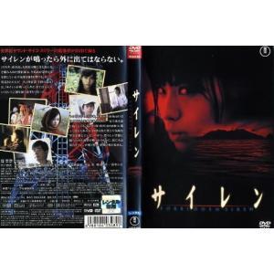 サイレン FORBIDDEN SIREN [市川由衣]|中古DVD|disk-kazu-saito