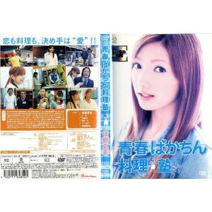 青春ばかちん料理塾 [後藤真希]|中古DVD|disk-kazu-saito