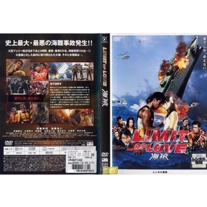 LIMIT OF LOVE 海猿 UMIZARU (2006年)|中古DVD|disk-kazu-saito