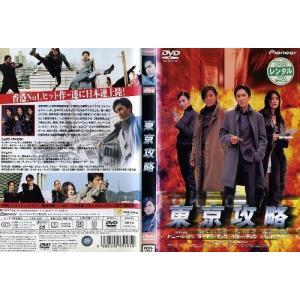 東京攻略 Tokyo Raiders|中古DVD|disk-kazu-saito