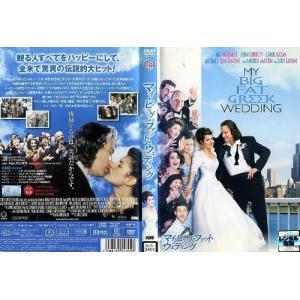 マイ・ビッグ・ファット・ウェディング MY BIG FAT GREEK WEDDING|中古DVD|disk-kazu-saito