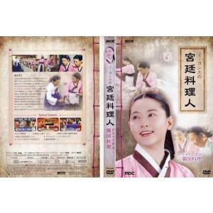 イ・ヨンエの宮廷料理人 ドラマで学ぶ韓国料理 (2枚組) [字幕]|中古DVD|disk-kazu-saito