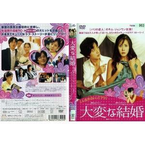 大変な結婚|中古DVD|disk-kazu-saito