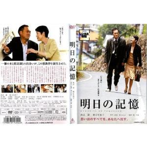 明日の記憶 [渡辺謙/樋口可南子]|中古DVD|disk-kazu-saito