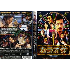 カラオケ [押尾学]|中古DVD|disk-kazu-saito