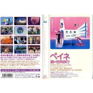 ペイネ 愛の世界旅行 IL GIRO DEL MONDO DEGLI INNAMORATI DI PEYNET|中古DVD|disk-kazu-saito