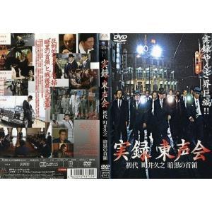 実録 東声会 初代 町井久之 暗黒の首領|中古DVD|disk-kazu-saito