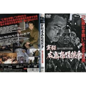 実録 広島極道抗争 佐々木哲夫の生涯|中古DVD|disk-kazu-saito