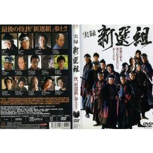 実録 新選組 侠「新選組」参上!!|中古DVD|disk-kazu-saito