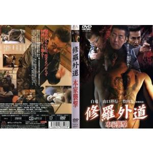 修羅外道 本家襲撃|中古DVD|disk-kazu-saito