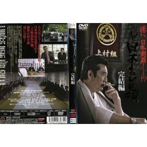 新・日本の首領 完結編|中古DVD|disk-kazu-saito