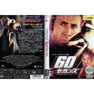 60セカンズ GONE IN SIXTY SECONDS [ニコラス・ケイジ]|中古DVD|disk-kazu-saito