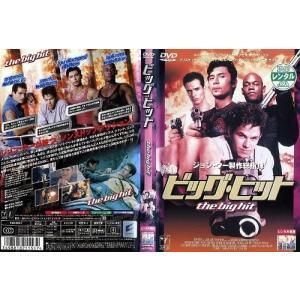 ビッグ・ヒット the big hit|中古DVD|disk-kazu-saito