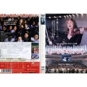 ミュージック・オブ・ハート|中古DVD|disk-kazu-saito