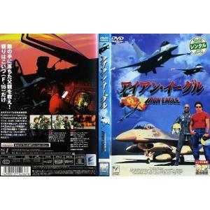 アイアン・イーグル [字幕]|中古DVD|disk-kazu-saito