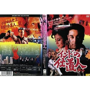 インドの仕置人 [字幕]|中古DVD|disk-kazu-saito