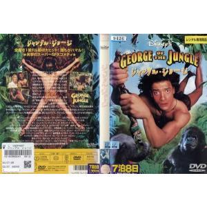 ジャングルジョージ|中古DVD|disk-kazu-saito