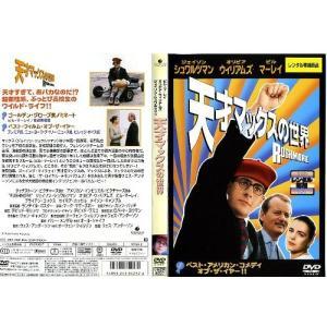 天才マックスの世界|中古DVD|disk-kazu-saito