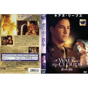 雲の中で散歩 [キアヌ・リーヴス]|中古DVD|disk-kazu-saito