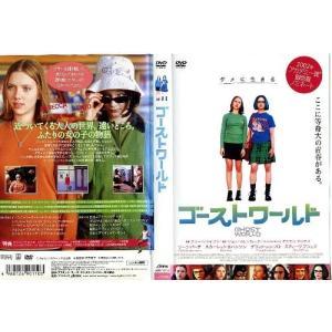 ゴーストワールド [ゾーラ・バーチ/スカーレット・ヨハンソン]|中古DVD|disk-kazu-saito