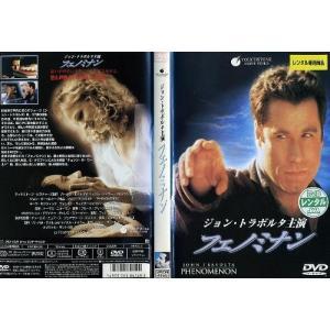 フェノミナン PHENOMENON [ジョン・トラボルタ]|中古DVD|disk-kazu-saito